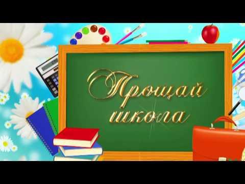 2 последний звонк школа№1-2018