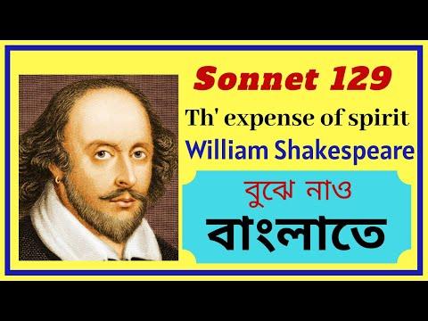 Sonnet 129 by William Shakespeare in Bengali   Analysis of sonnet 129 by Shakespeare in Bengaliиз YouTube · Длительность: 9 мин30 с