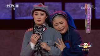 《青春戏苑》 20191022 京韵芬芳| CCTV戏曲
