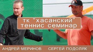 Теннис Семинар Питер