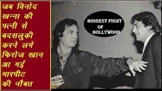 जब विनोद खन्ना की पत्नी से बदसलूकी करने लगे फिरोज खान,आ गई मारपीट की नौबत