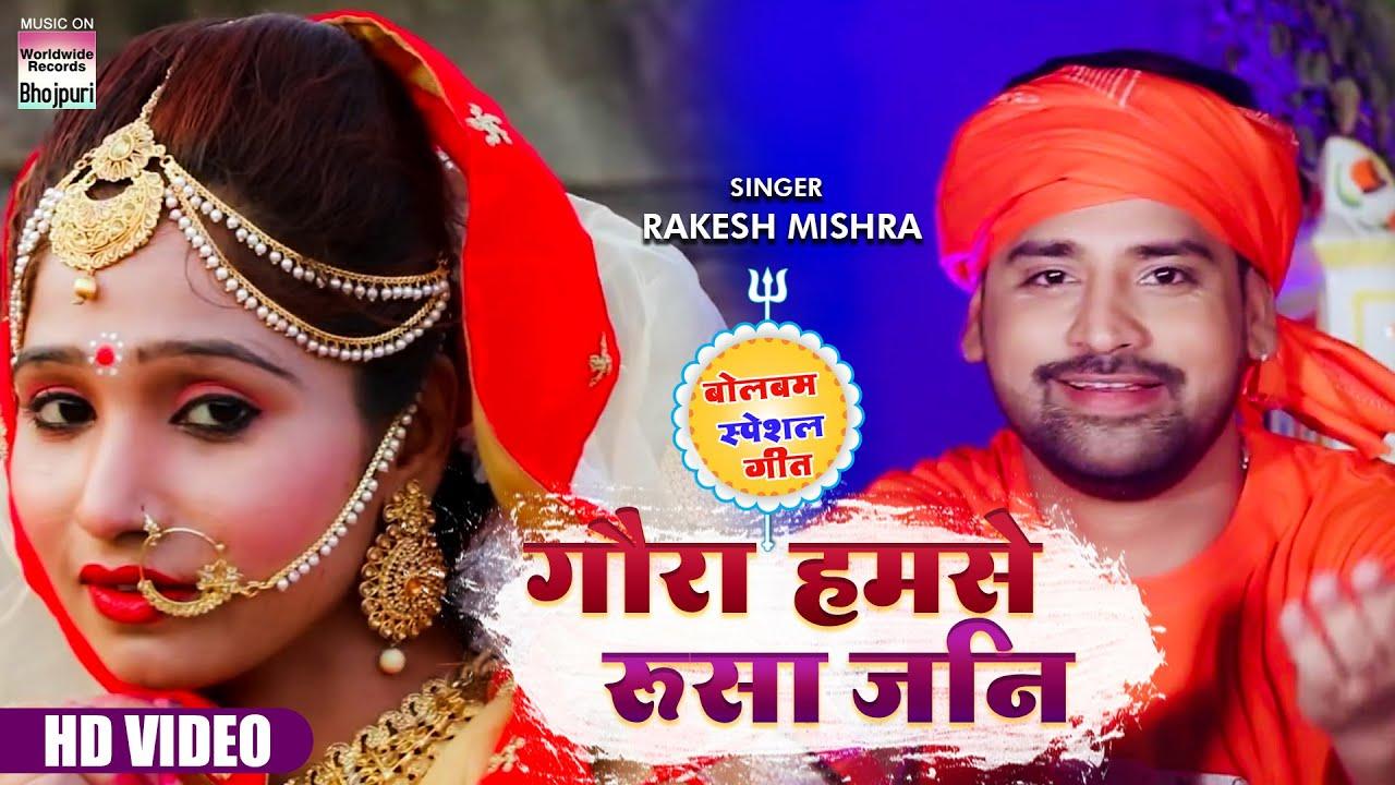 Gaura Hamse Rusa Jani | #Rakesh Mishra | | राकेश मिश्रा | कांवर गीत | 2021