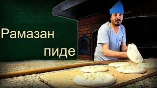 Как делают традиционные лепешки пиде в Турции? Экскурсия в стамбульскую пекарню в Рамадан