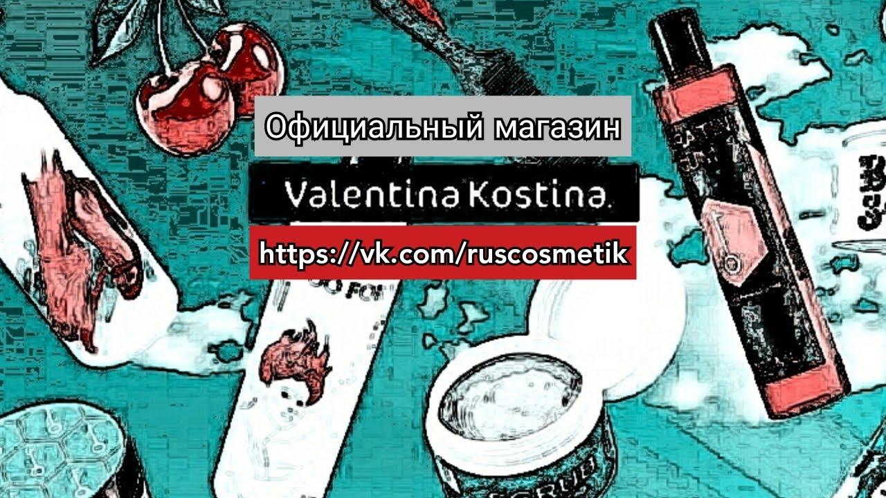 косметика валентина костина купить