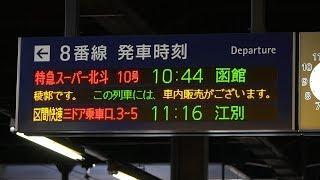 JR北海道札幌駅 特急スーパー北斗10号発車標 車内販売あり表示