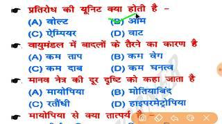Railway Group D | ALP | RPF | Science GK/GS Practice Set 2 Paper in Hindi