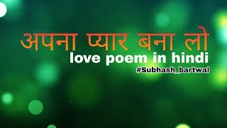 अपना प्यार बना लो || best romantic love poetry in hindi || subhash bartwal