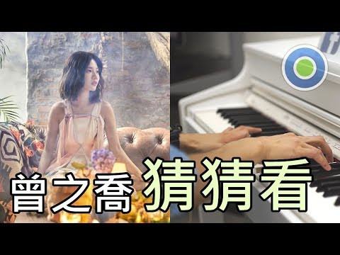 Guess 猜猜看【Piano Cover】(Joanne Tseng 曾之喬) Idol Drama【Attention, love!】Ending Theme