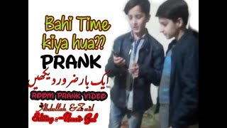 Bahi time kiya hua room prank by twin kings entertainment || Abdullah &Zaid