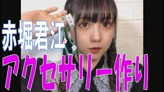 SKE48の「レッツ STAY HOME」 / 赤堀君江 アクセサリー作りに挑戦!(テレビ愛知・SKE48共同企画)