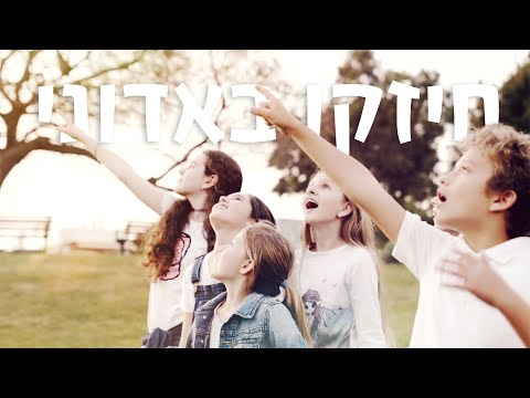 be-strong-in-the-lord---official-music-video