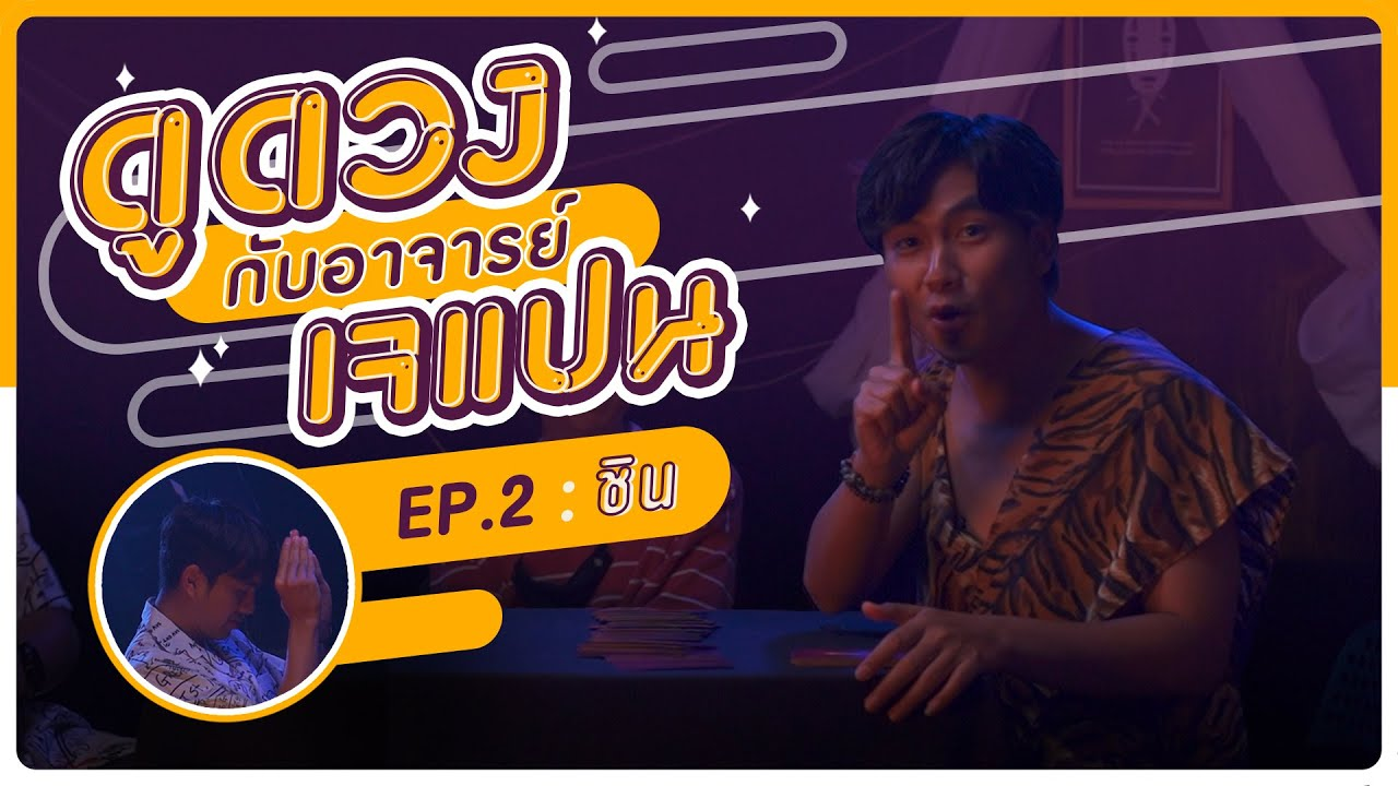 ดูดวงกับอาจารย์เจแปน [EP.2] : ดูดวงชิน- BUFFET