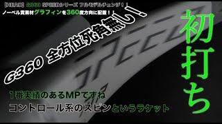 【Fukky'sインプレ】HEAD G360 スピードMP/PRO 初打ち!!