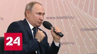 Смотреть видео Встреча Владимира Путина с представителями общественности в Липецкой области - Россия 24 онлайн