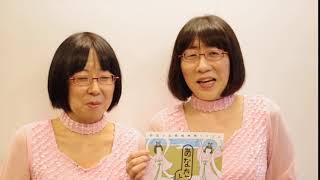 歌唱ネタを得意とするお笑い芸人・阿佐ヶ谷姉妹が9月、大阪の「近鉄ア...