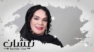"""بالفيديو.. رشيدة طلال تطرح أغنيتها الجديدة""""نيشان"""""""