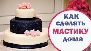 МАСТИКА / Самый ПРОСТОЙ способ ПРИГОТОВЛЕНИЯ / Sugar mastic basic recipe