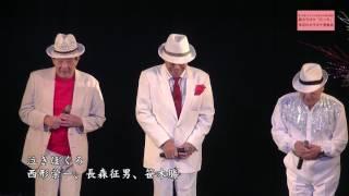 西形栄一、長森征男、笹木勝ステージ「泣きぼくろ」 2016 12 11BIGFUN平和島