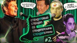 Инстаграм, ролевые игры и безумие. Баленсиаги за 600 рублей у миллионера - Стендаповый Стендап #2