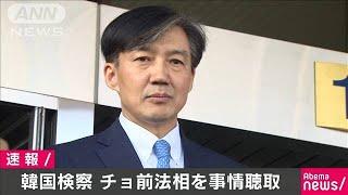 韓国のチョ・グク前法相を事情聴取 韓国検察(19/11/14)