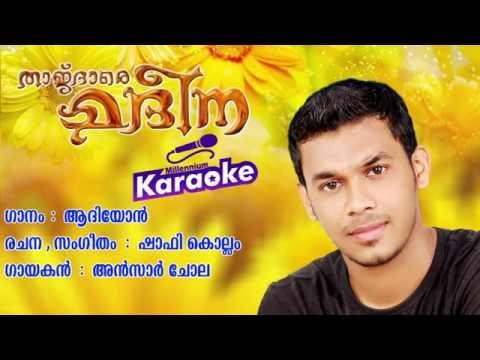 ആദിയോൻ | താജ്ദാരെ മദീന | Malayalam Song Karaoke With Lyrics