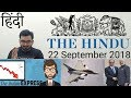 22 September 2018 The Hindu Newspaper Analysis in Hindi (हिंदी में) - News Articles Current Affairs