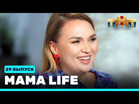 МАМА LIFE: 29 выпуск