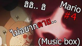 (Mario) The Music Box #04 เลือกผิด ชีวิตเปลี่ยน.. เนื้อนาย จะอร่อยเหมือนเพื่อนของนายรึป่าว ?