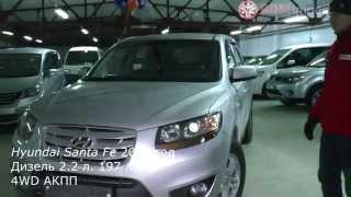 Hyundai Santa Fe 2011 год 2.2 л. 4WD Дизель без пробега по России от РДМ-Импорт