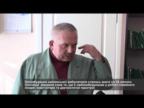 Телеканал АНТЕНА: У Смілі пограбували амбулаторію сімейної медицини