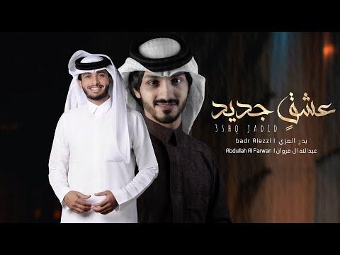 بدر العزي وعبدالله ال فروان - عشقٍ جديد (حصرياً) | 2021 - عبدالله ال فروان Abdullah Al Farwan l