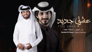 بدر العزي وعبدالله ال فروان - عشقٍ جديد (حصرياً) | 2021