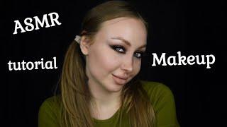 ASMR Макияж глаз tutorial АСМР макияж без стрелки Makeup АСМР выразительные глаза АСМР шепот