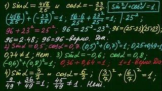 Тригонометрические функции числового аргумента-2