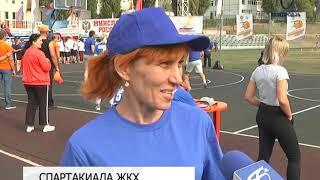 В Белгороде состоялась спартакиада работников жизнеобеспечения