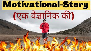 STUDY MOTIVATIONAL Video for Students | Most Emotional Study Inspiration Story Of Scientist.