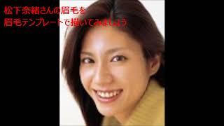 メイク動画・眉毛テンプレートを使って、松下奈緒さんの眉の形を描いて...