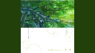 秦基博 - Rain