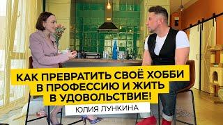 Юлия Лункина: стиль и имидж как фактор успеха   Преврати хобби в дело жизни и источник удовольствия