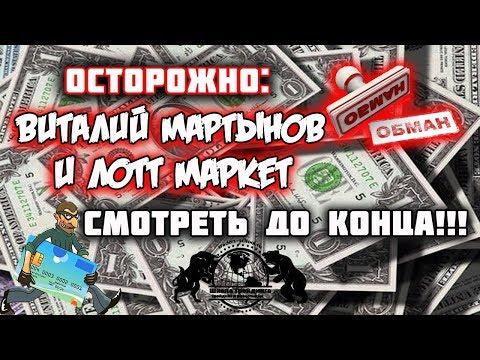 Осторожно Виталий Мартынов и Лотт Маркет, отзыв смотреть до  конца!!!