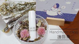 艾瑪小姐實驗室#1| 護唇膏DIY/ 薰衣草/ Aroma /手作