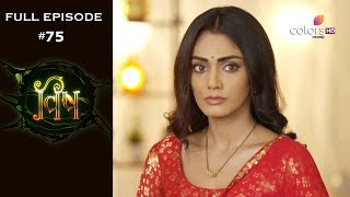 Vish - 20th September 2019 - विष - Full Episode