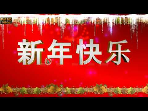 Happy chinese new year card happy new year in chinese wishes images greetings whatsapp video m4hsunfo