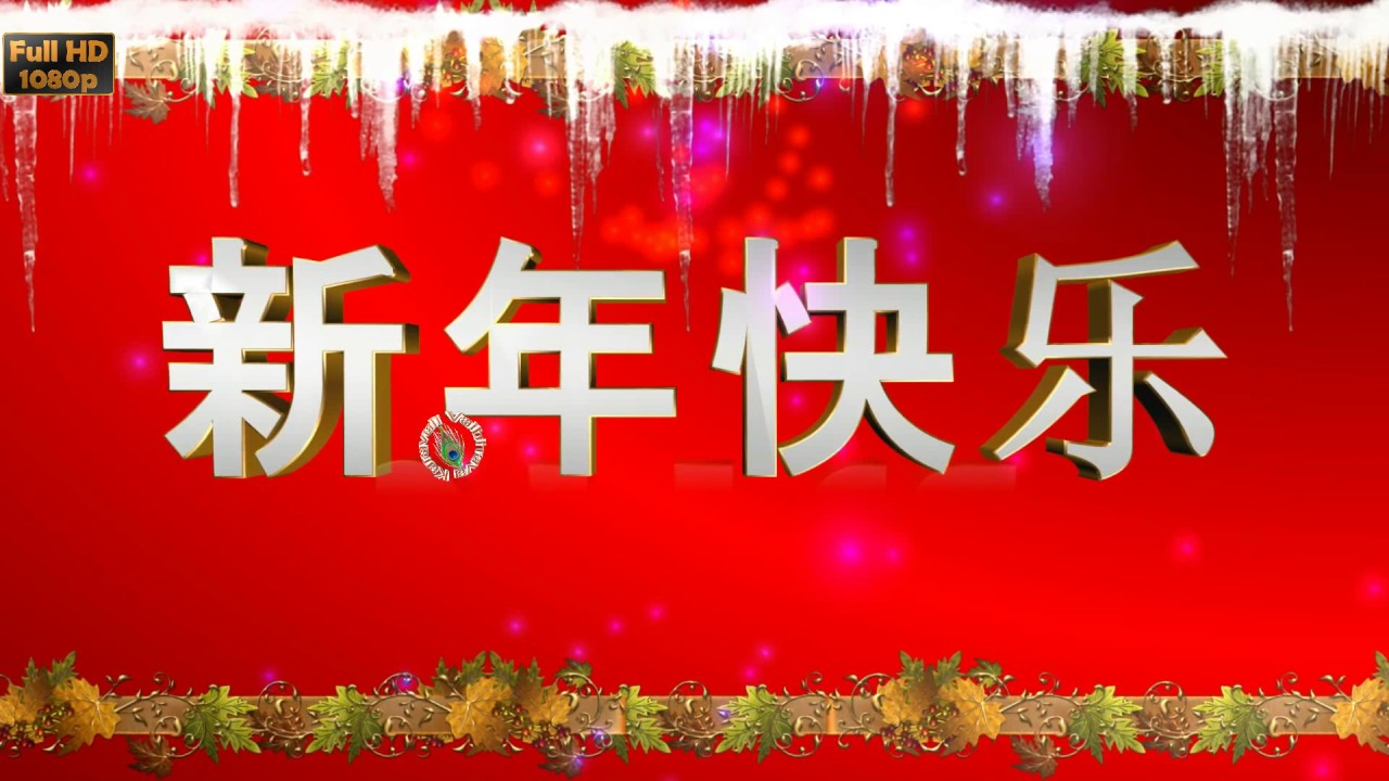 Happy New Year In Chinese Wishes Images Greetings Whatsapp Video