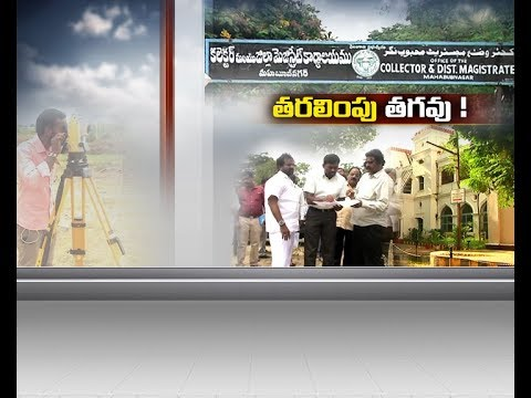 Change of Collectorate | Opposed by Officials & Politicians | at Mahabubnagar