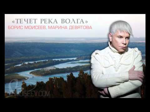 текст песни течет река волга девятова. Песня Борис Моисеев и Марина Девятова. - Течет река Волга. в mp3 192kbps