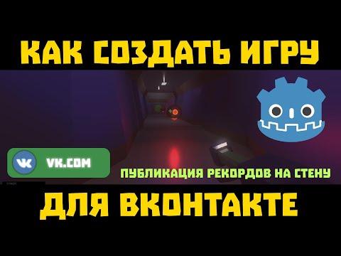 Разработка игры для ВКонтакте | Как создать игру для вк? | Godot ВКонтакте рекорды на стену
