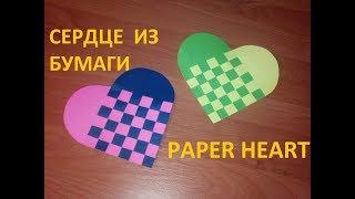 DIY: Сердце из Бумаги***Открытка на ДЕНЬ РОЖДЕНИЯ***Paper Card BIRTHDAY***Paper Heart