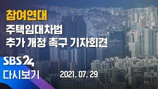 """[다시보기] """"전월세 심각, 추가 개정 촉구&…"""