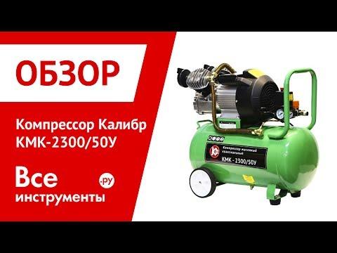 Обзор компрессора Калибр КМК-2300/50У